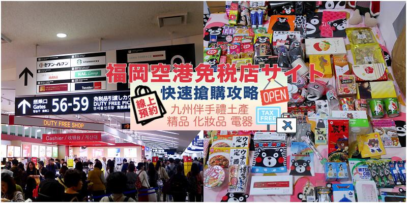 【福岡購物】福岡機場國際線免稅店伴手禮好好逛全攻略(免稅取貨櫃檯更新資訊) @Maruko與美食有個約會