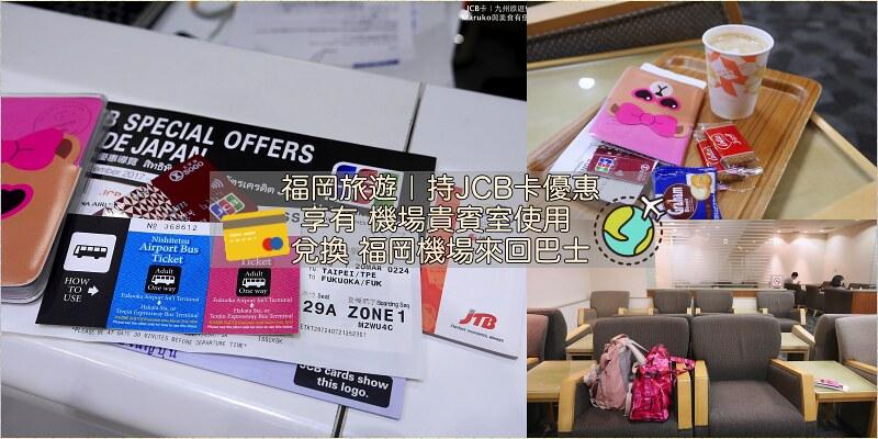 【福岡旅遊】持日本國以外的JCB信用卡搭乘免費巴士進入市中心還能免費使用機場貴賓室 @Maruko與美食有個約會