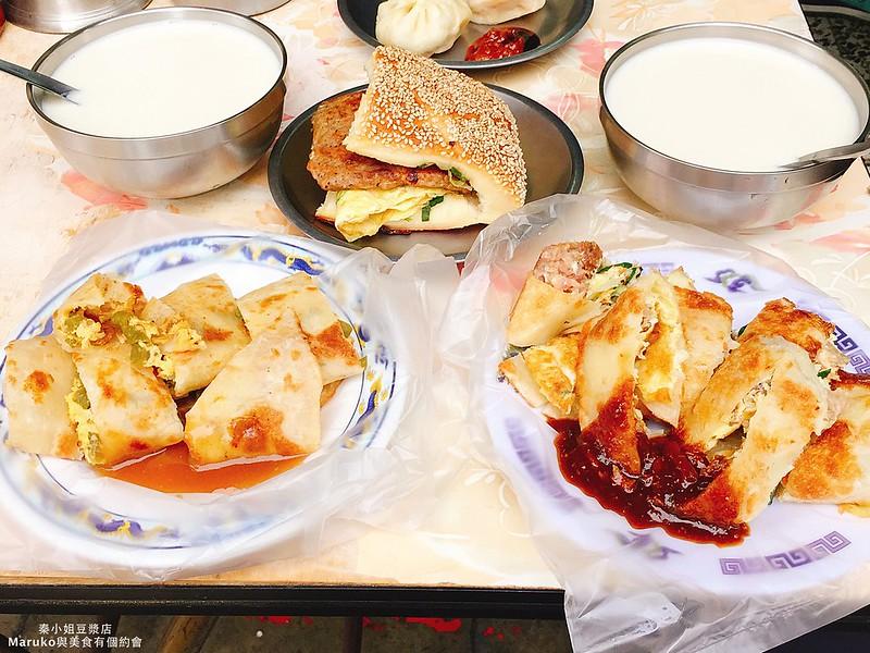 【台北松山】秦小姐豆漿店|香酥獅子頭九層塔蔬菜蛋餅吃過就難忘的美味 @Maruko與美食有個約會