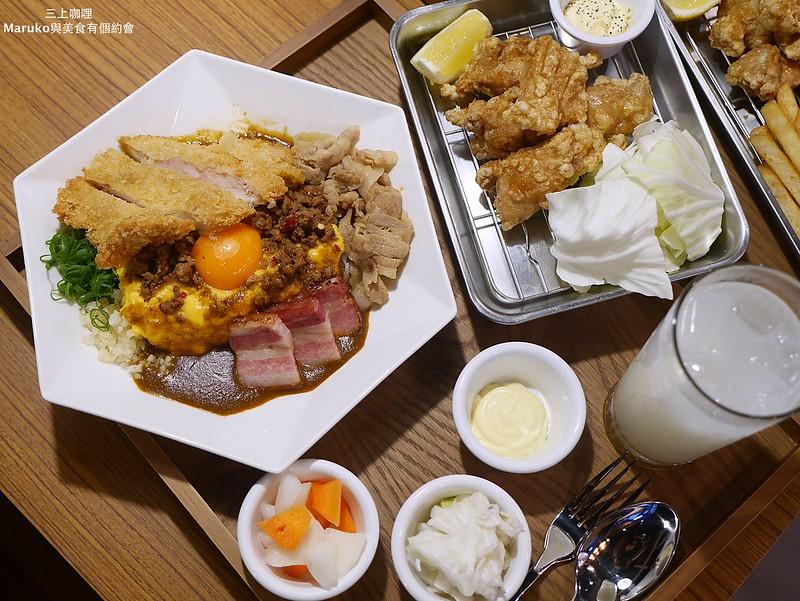 【三上咖哩|台北大安區美食】來自日本媽媽的家鄉味攪拌肉醬咖哩的幸福滋味