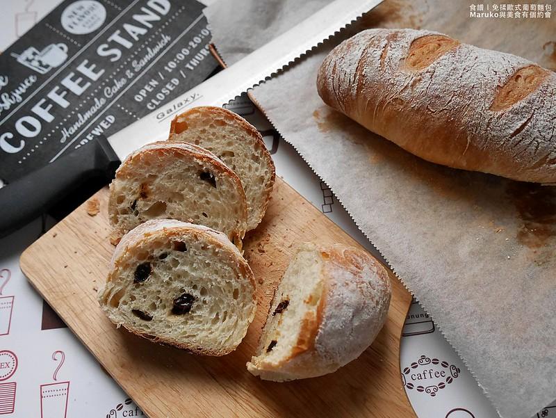 【免揉麵包食譜】脆皮歐式葡萄麵包|早午餐的好時光免揉麵包簡單做 @Maruko與美食有個約會