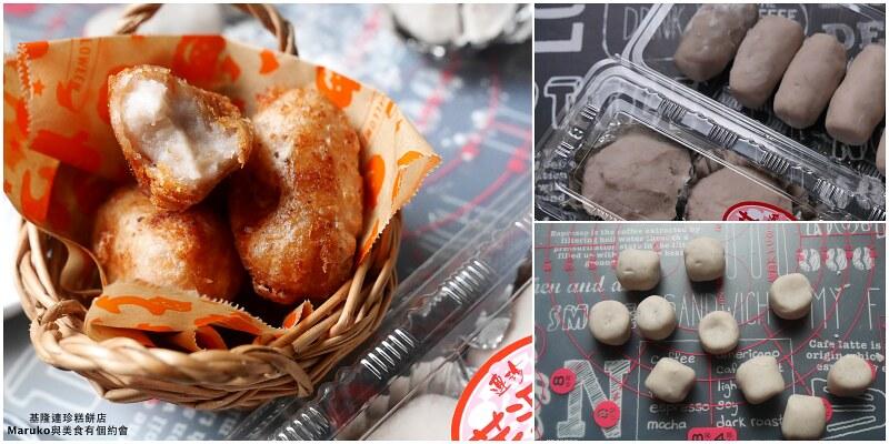 【芋頭食譜】芋泥球大變身|熱呼呼的炸芋球與涼爽的九份芋圓冰 @Maruko與美食有個約會