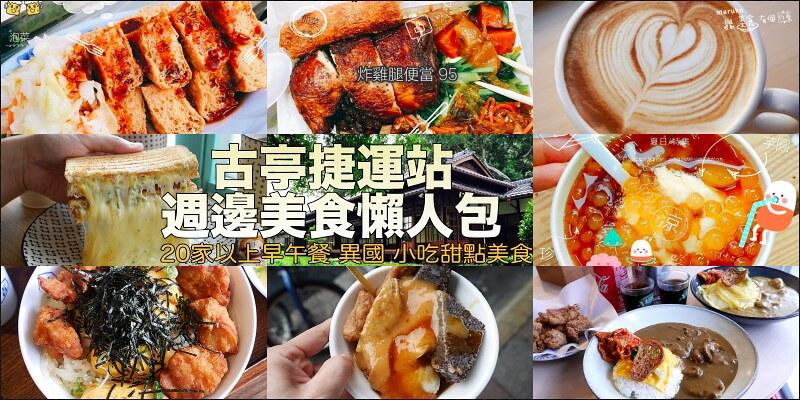 【古亭站美食】紀州庵文學森林半日輕旅行|20家以上美食餐廳推薦懶人包(2020.11更新) @Maruko與美食有個約會