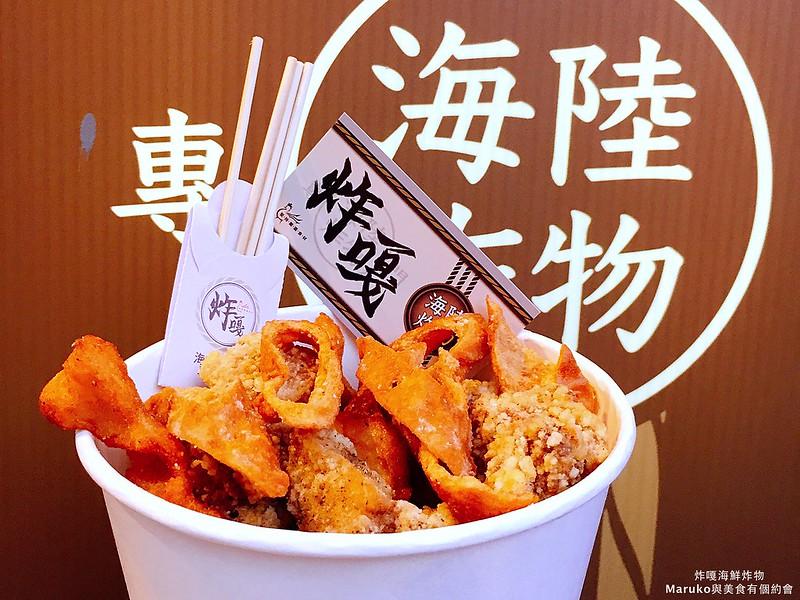 【台北美食】炸嘎海鮮炸物專門店|現點現炸的西門町深夜美食 @Maruko與美食有個約會