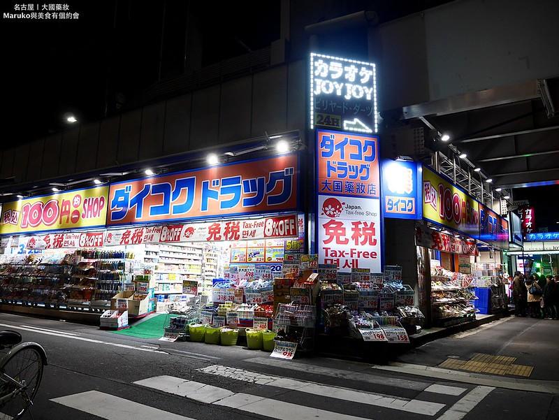 【名古屋藥妝】大國藥妝|名古屋站旁有百元商店的大國超好買(大國藥妝名駅店) @Maruko與美食有個約會