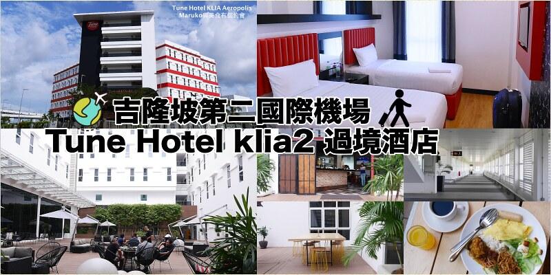 【吉隆坡第二國際機場 Tune Hotel klia2 過境酒店|吉隆坡住宿】吉隆坡機場旁聯通道直達飯店入住含早餐的時尚風格旅店 @Maruko與美食有個約會