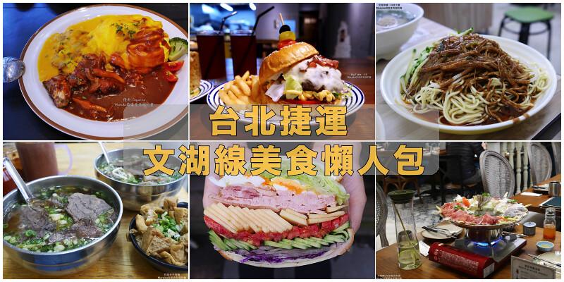 【台北美食 】文湖線|綜線捷運站美食懶人包總整理 (2020.03更新) @Maruko與美食有個約會