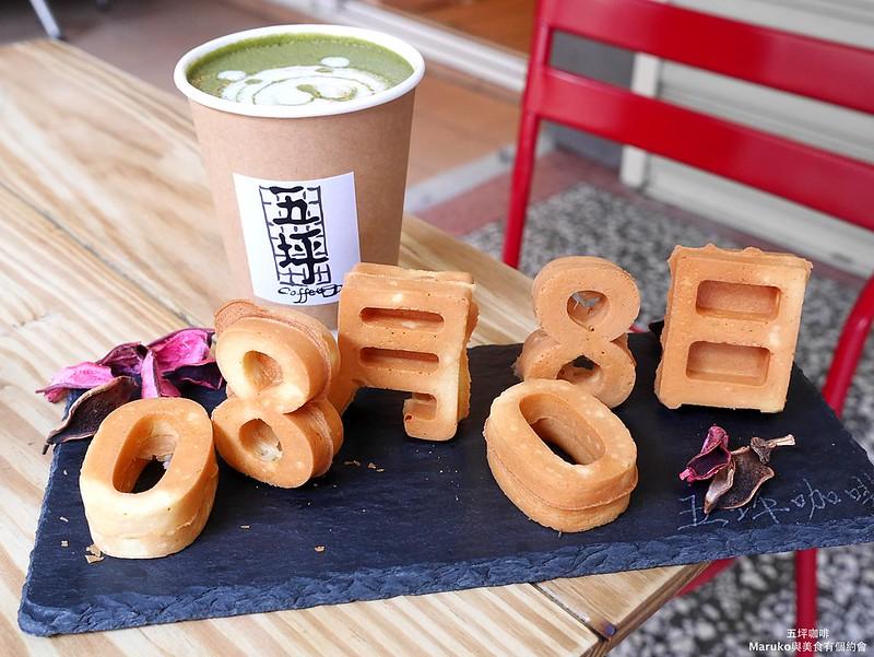 【五坪咖啡|台北中山美食】屬於特別日子的日曆雞蛋糕自家烘焙豆咖啡專門店,中山國中捷運站週邊 @Maruko與美食有個約會