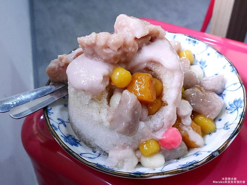 【台北萬華美食】冰雪糖冰舖|超狂組合超級芋頭牛奶冰想吃就要乖乖排隊 @Maruko與美食有個約會