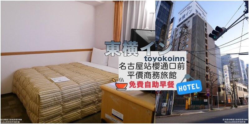 【名古屋住宿】東橫inn櫻通口新館|名古屋車站前平價商務旅館安心好選擇 @Maruko與美食有個約會