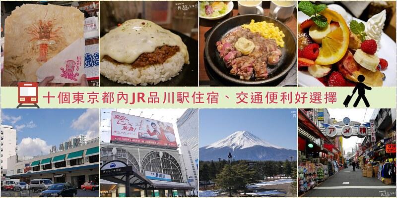 【東京品川】告訴你十個東京都內JR品川站住宿交通便利好選擇 @Maruko與美食有個約會