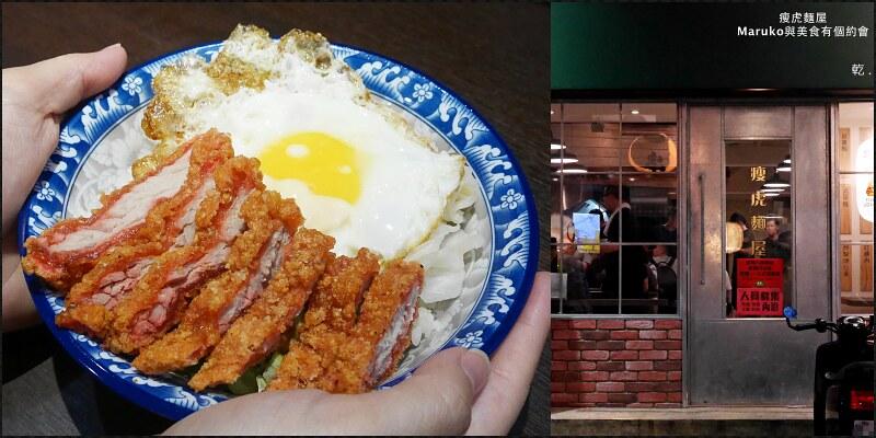 【台北大安美食】瘦虎麵屋|傳統古早味新型態食堂路邊攤美味 @Maruko與美食有個約會