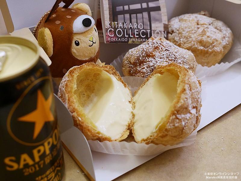 【北海道美食】北菓樓Kitakaro|夢不思議泡芙北海道不可錯過的超人氣甜點 @Maruko與美食有個約會