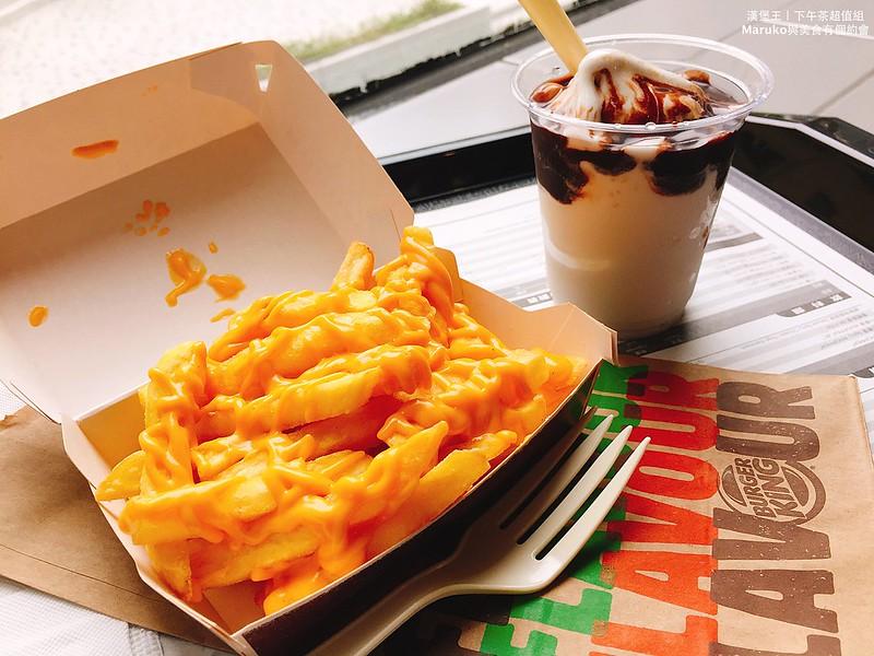 【漢堡王速食店重新回歸】夏午茶超值組|七月三日起每日下午限時推出只要50元 @Maruko與美食有個約會