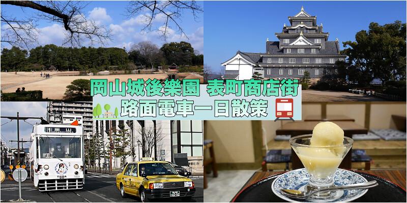 【日本岡山景點】岡山城.後樂園|搭路面電車一日行程規劃散策 @Maruko與美食有個約會