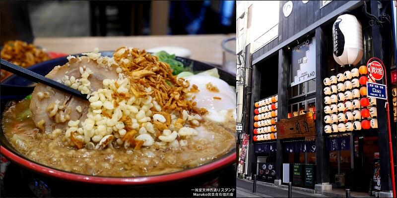【福岡美食】一風堂天神西通りスタンド|福岡限定一風堂拉麵居酒屋 @Maruko與美食有個約會