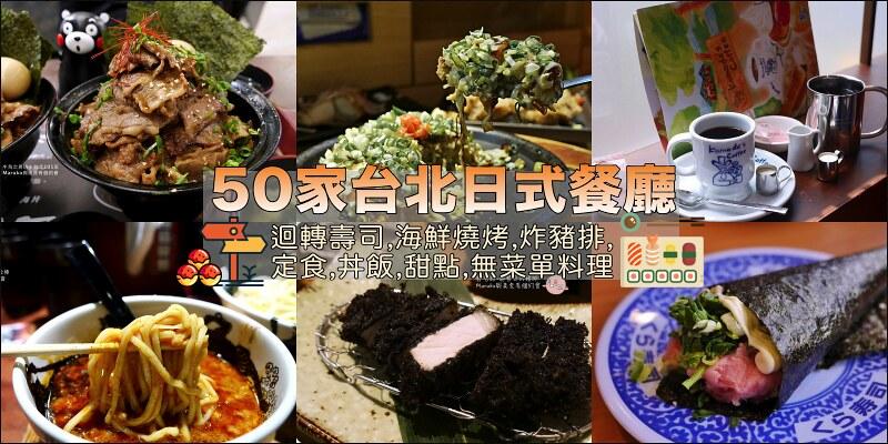 【台北】日式餐廳|五十家以上台北地區迴轉壽司,燒烤,日式炸豬排,丼飯,甜點,無菜單料理(2021年1月更新) @Maruko與美食有個約會