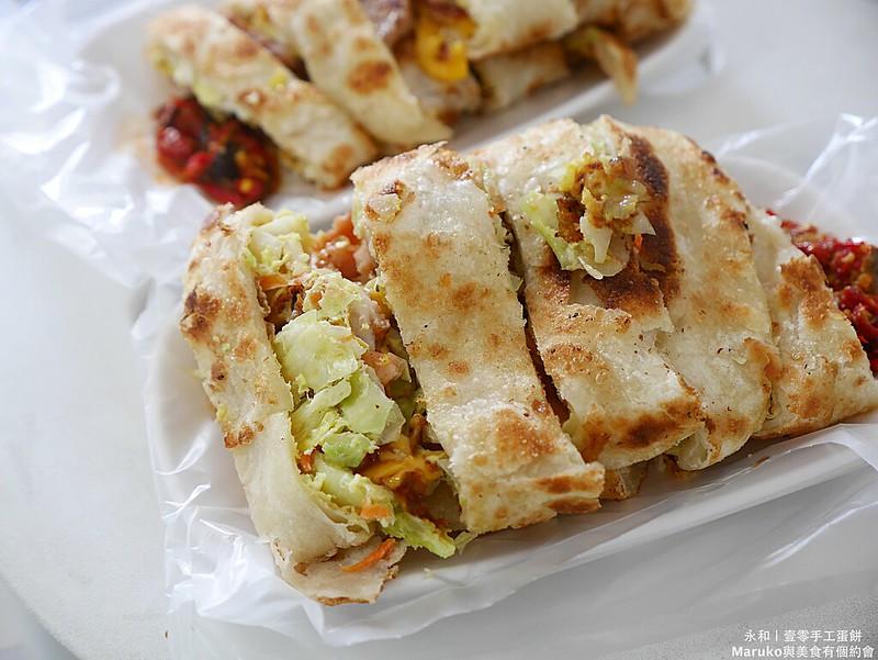 【壹零手工蛋餅|新北永和美食】現點現做手桿蛋餅爆料高麗菜蛋餅,隱藏在民治街的市場美食 @Maruko與美食有個約會