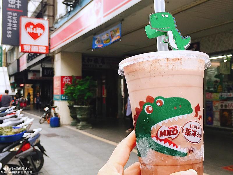 【美祿恐龍冰沙|萊爾富便利商店】Hi Café美祿恐龍冰沙冰暴來襲|全省萊爾富便利商店新上市 @Maruko與美食有個約會