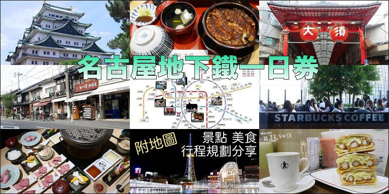 【名古屋旅遊】名古屋地下鐵一日券|好吃好玩行程景點規劃使用心得分享 @Maruko與美食有個約會