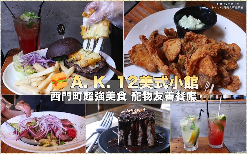 【台北美食】A. K.12美式小館|100種大分量熱門餐點,西門站美式餐廳 @Maruko與美食有個約會