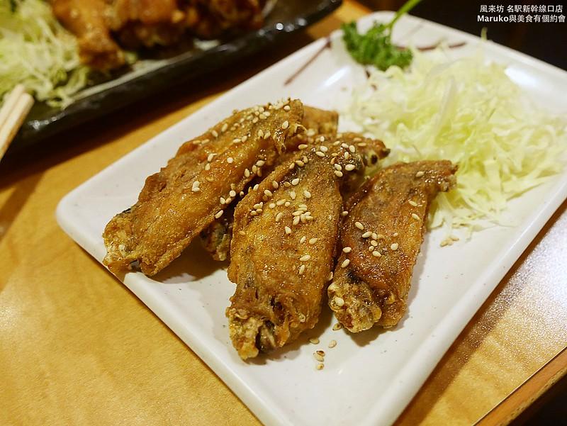 【名古屋美食】風來坊|來名古屋先啃一盒炸雞翅代表到此一遊 @Maruko與美食有個約會
