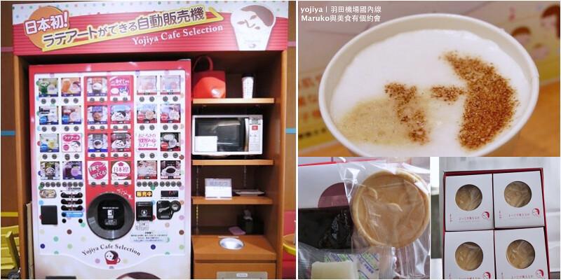 【Yojiya伴手禮|東京旅遊】羽田機場國內線|最中餅伴手禮再來一杯有臉譜的自動販賣機咖啡 @Maruko與美食有個約會