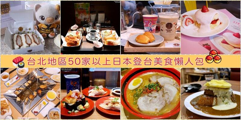 【台北美食】日本來台人氣餐廳|10家想再訪的美食餐廳推薦懶人包(2020年10月更新) @Maruko與美食有個約會
