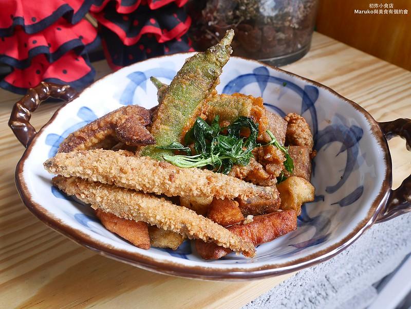 【台北美食】初炸小食店|不只是鹽酥雞!迷你炸物吧不一樣的平價美味 @Maruko與美食有個約會