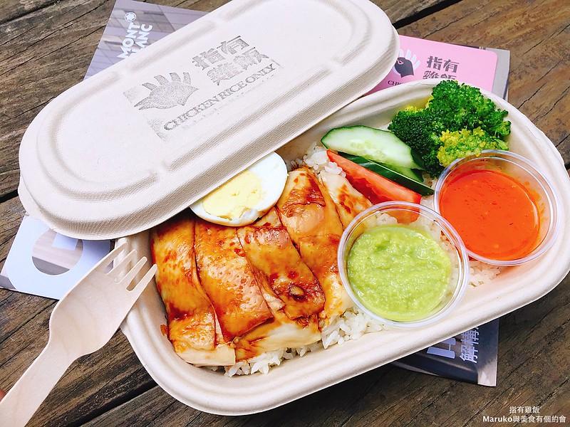 【台北美食】指有雞飯|新加坡海南雞飯三種醬汁一次回味 @Maruko與美食有個約會