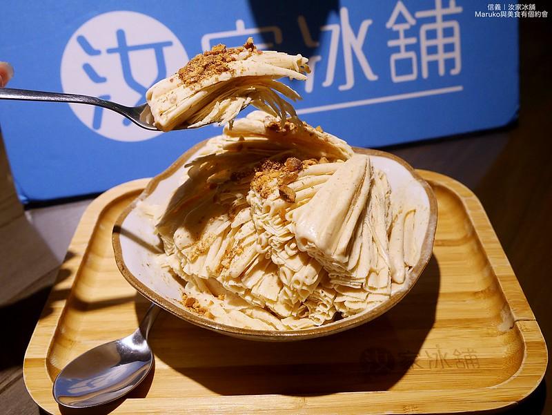 【台北美食】汝家冰舖|自製冰磚香濃滋味好實在的花生雪花冰 @Maruko與美食有個約會