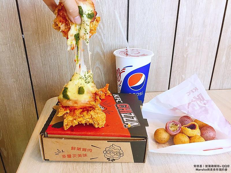 【肯德基|台灣連鎖速食餐廳】這不是肯德基|義式三重奏披薩雞腿排,雙色地瓜QQ球新上市 @Maruko與美食有個約會