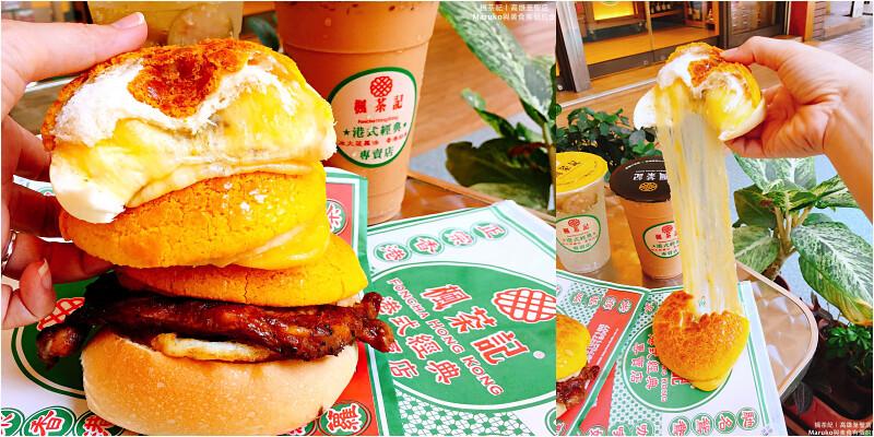 【楓茶記冰火菠蘿油|高雄美食】10種港式菠蘿包,道地港式絲襪奶茶這裡喝的到,凹子底捷運站 @Maruko與美食有個約會