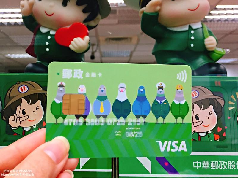 史上最萌郵局鴿子visa卡|即日起全省分行可更換,換卡攜帶文件,卡關教學一次告訴你 @Maruko與美食有個約會