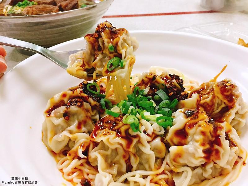 郭記牛肉麵|在地人激推,古亭站週邊人氣美食,台北中正區,紀州庵文學森林週邊