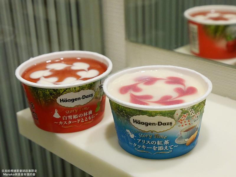 【日本哈根達斯】史上最夢幻的童話故事系列|白雪公主的蘋果與愛麗絲的紅茶餅乾期間限定口味 @Maruko與美食有個約會