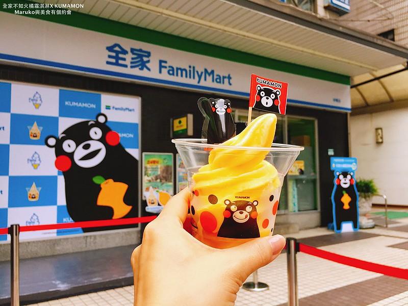 【全家便利商店】熊本熊主題杯與熊本不知火橘霜淇淋期間限定 @Maruko與美食有個約會