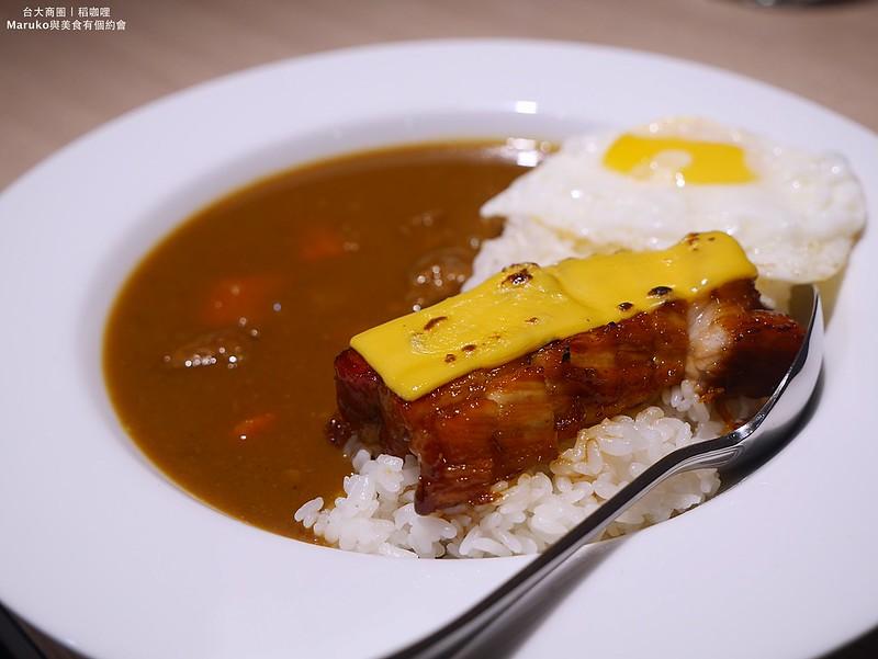 稻咖哩|百元日式咖哩與叉燒肉的新火花,台北大安區,台大商圈美食,公館捷運站週邊 @Maruko與美食有個約會