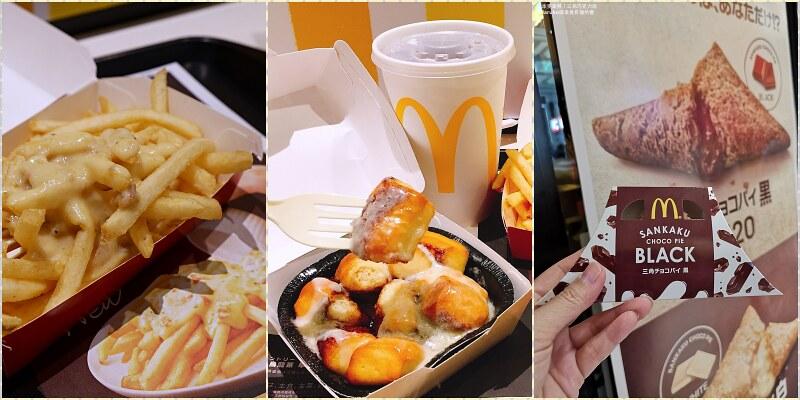 2018日本麥當勞|冬季再度復活三款熱門商品肉桂麵包、培根蛋麵醬起司薯條、黑白巧克力派(2018.11更新) @Maruko與美食有個約會