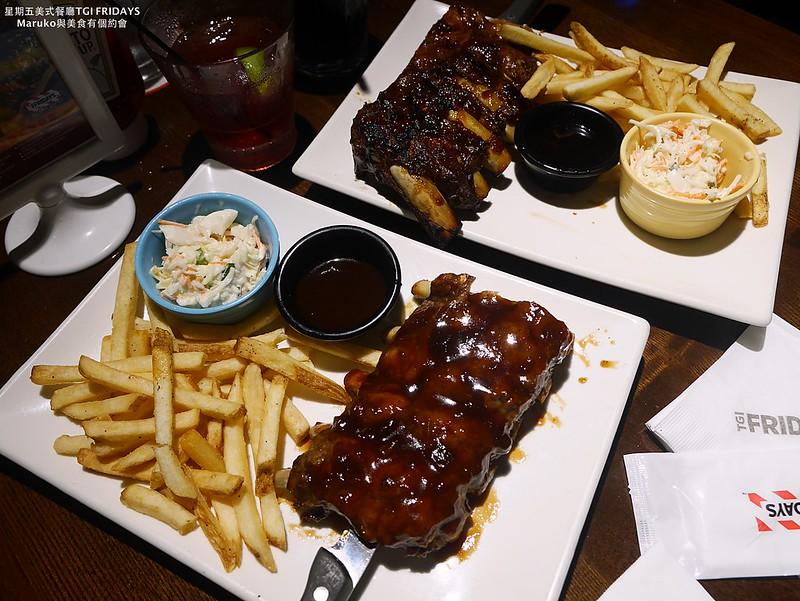 【台北美食】TGI FRIDAYS星期五美式餐廳|經典炭烤豬肋排吮指回味 @Maruko與美食有個約會