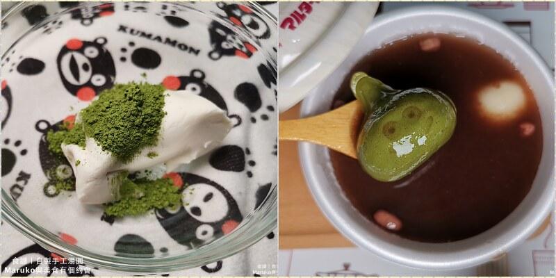【湯圓食譜】自製湯圓|二種食材簡單做手工湯圓 @Maruko與美食有個約會