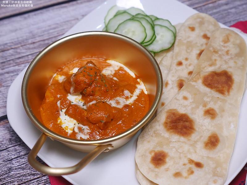 【食譜】奶油番茄雞肉咖哩|運用咖哩優格醬醃製雞肉更美味(附印度烤餅製作方法)