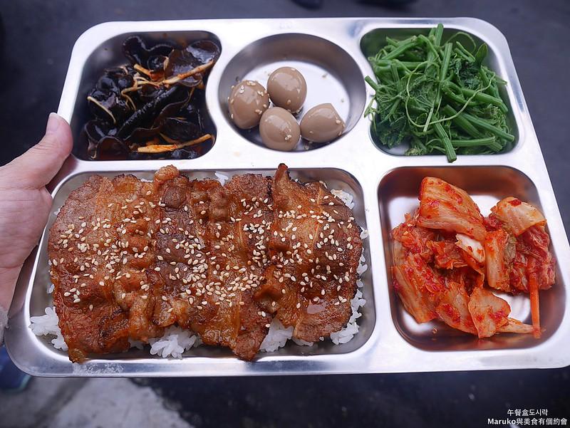 【台北信義】午餐盒도시락韓式便當|小學生營養午餐鐵盤韓國專門鐵盤烤肉便當盒,市府站週邊美食 @Maruko與美食有個約會