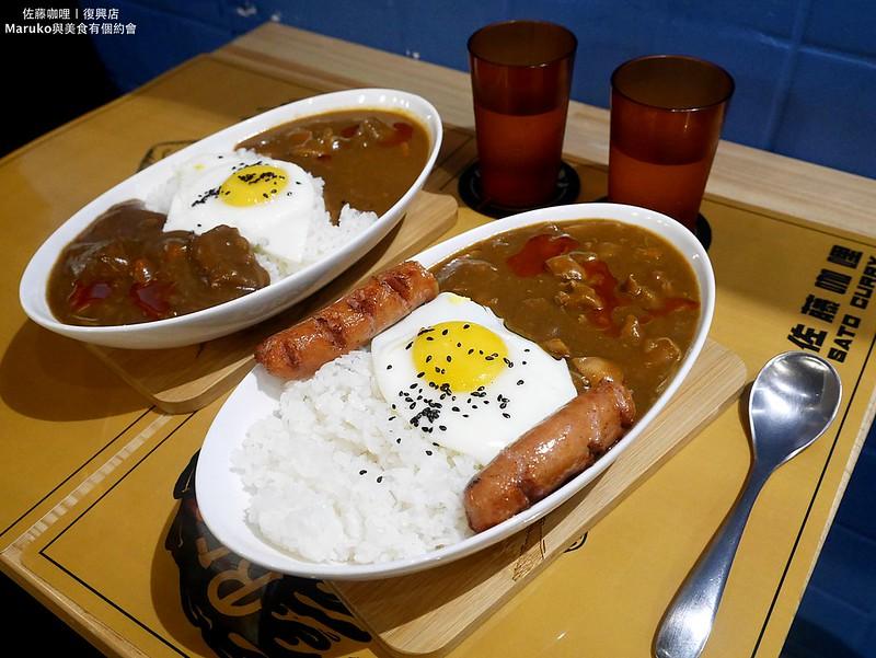 【台北美食】佐藤咖哩(復興店)|東區美食人氣咖哩越辣越過癮 @Maruko與美食有個約會