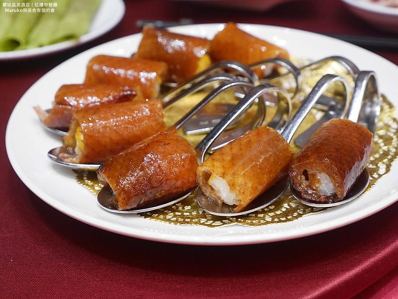 【宜蘭美食】蘭城晶英酒店紅樓中餐廳|櫻桃霸王鴨烤鴨五吃點餐攻略