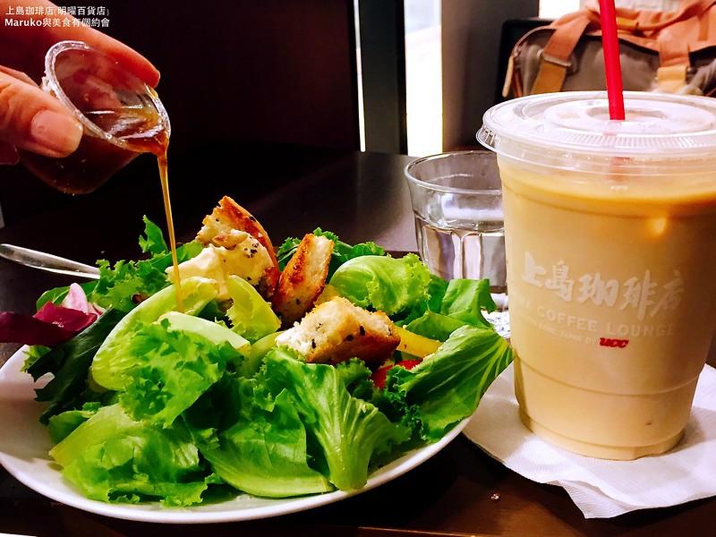 【台北美食】上島珈琲店(明曜百貨店)|來自日本的連鎖咖啡館,輕食點心下午茶推薦,東區不限時咖啡 @Maruko與美食有個約會