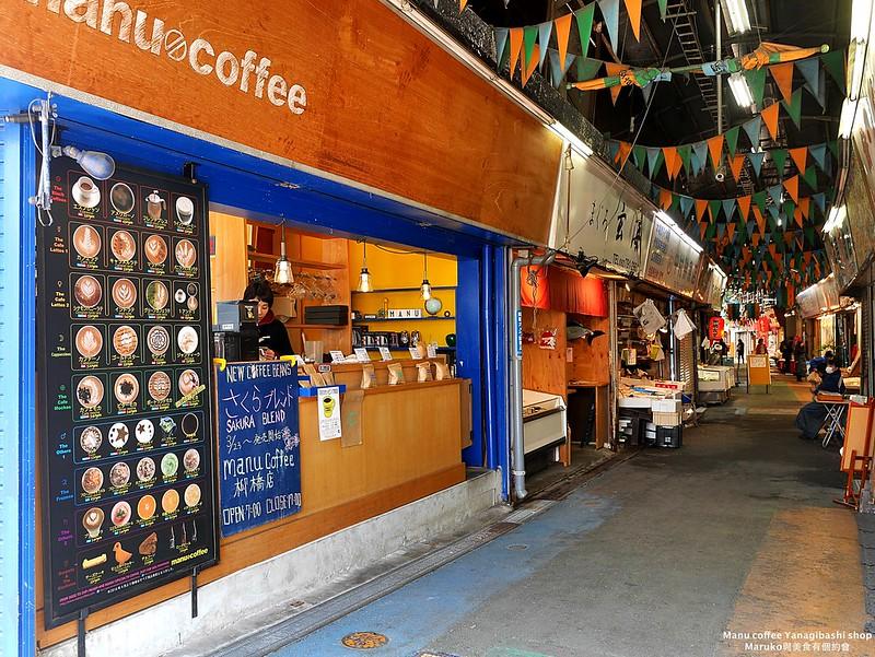 【福岡美食】柳橋連合市場|manu coffee 柳橋店,市場旁自家烘焙咖啡,桌邊拿鐵拉花秀好精彩 @Maruko與美食有個約會