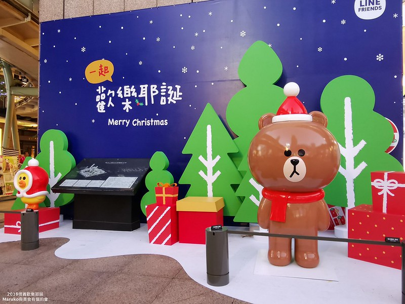 【2018台北聖誕活動】LINE FRIENDS一起過耶誕|信義新光三越,統一時代百貨越夜越美麗 @Maruko與美食有個約會
