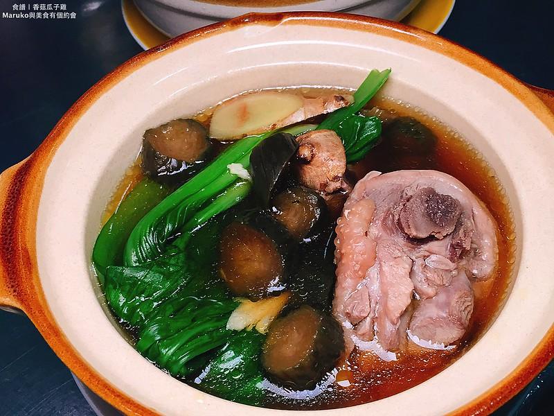 【食譜】香菇雞湯 簡單家常料理一鍋搞定暖胃的雞肉料理 電鍋食譜