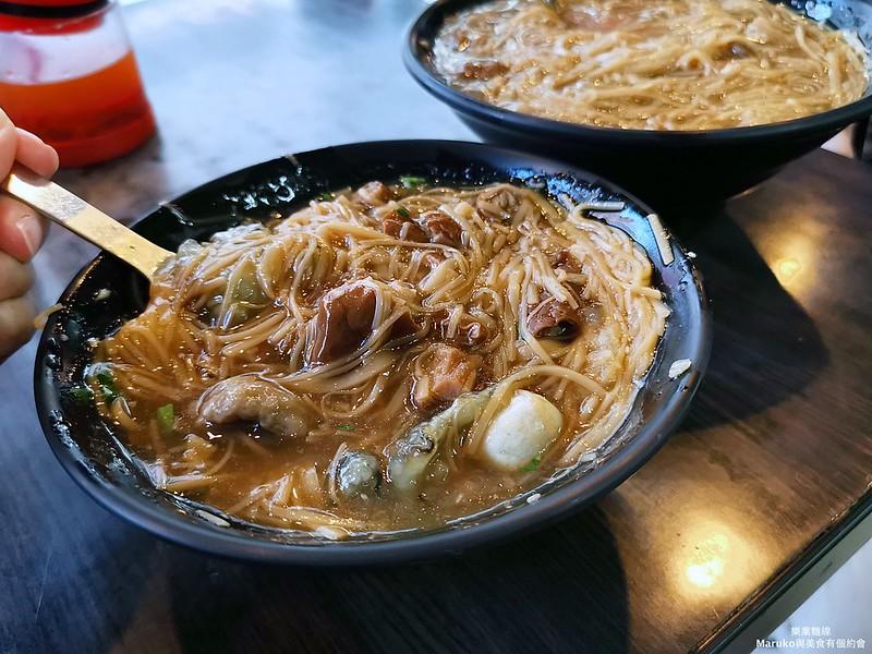 【台北美食】樂業麵線|排隊也要吃到料超多的綜合麵線(六張犁站週邊美食) @Maruko與美食有個約會